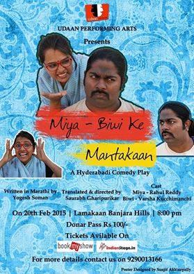 Miya - Biwi Ke Mantakaan - Hyderabadi Comedy Play on February 20, 2015